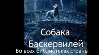 """Буктрейлер  """"Собака Баскервилей"""""""
