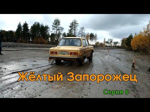 Жёлтый Запорожец. Серия 6