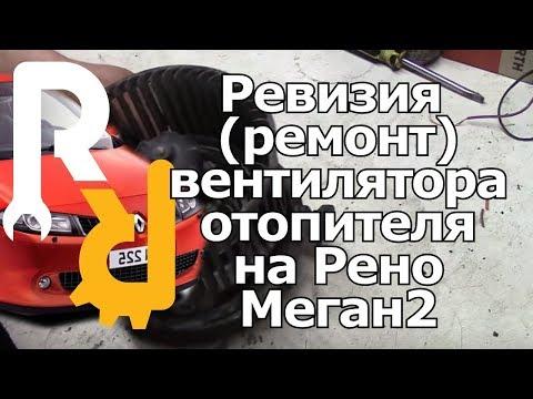 Ревизия (ремонт) вентилятора печки на Рено Меган2