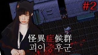 괴이증후군[02화] – '공포 쯔꾸루 게임 + 본격 추격 피하기 게임 '