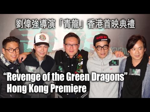"""Revenge of the Green Dragons"" Hong Kong Premiere"
