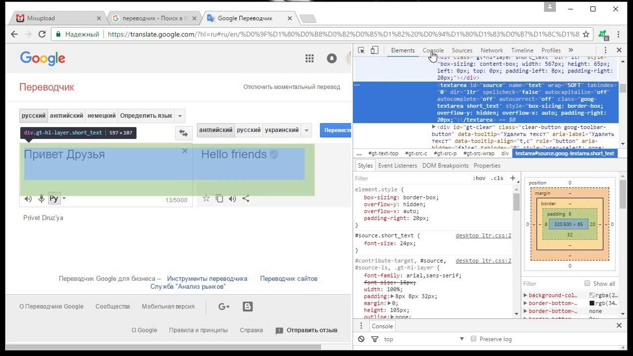 Как сделать аудиозапись гугл переводчика