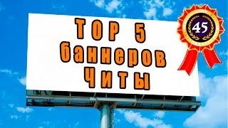 tOP 5 рекламных баннеров Читы