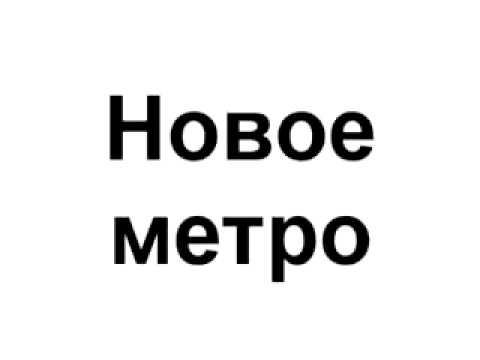 Новое в метро