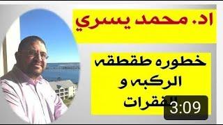 طقطقه الركبه و الفقرات و الرقبه  إذ محمد يسري  أستاذ علاج الالم بدون جراحه