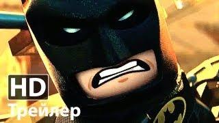 The Lego Movie - Официальный тизер | Уилл Феррелл | 2013 HD