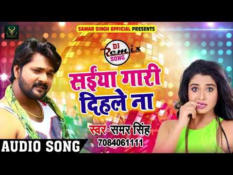#Samar_Singh का New भोजपुरी #Live_Song - Saiya Gaari Dihle Naa - DJ Remix - Bhojpuri Live Songs 2018