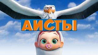 Аисты 2016 Официальный русский трейлер мультфильма HD