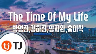 [TJ노래방] The Time Of My Life - 박영진,김하진,양지완,홍이삭 / TJ Karaoke