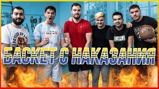 БАСКЕТ С НАКАЗАНИЯ! с Elenko, Dido_D, Venata и Nikicha