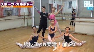 バレエde美活⑫「スポーツカルチャー」2017/01/11