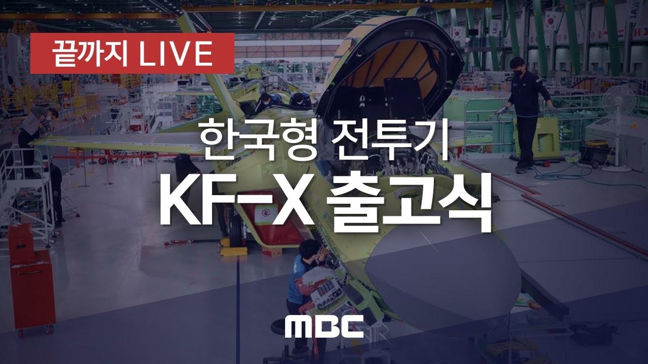 Download 한국형 전투기 KF-X 시제기 출고식 - [끝까지 LIVE] MBC 중계방송 2021년 04월 09일
