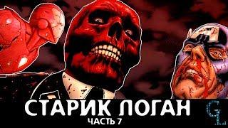 Старик Логан ОЗВУЧКА 7 серия (Marvel)