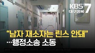 """""""남자 재소자는 린스 안돼"""" 행정소송 소동 / KBS …"""