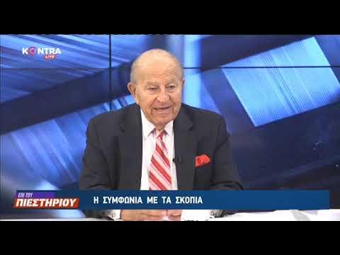 «Χωρίς όνομα» είναι η ονομασία των Σκοπίων στον ΟΗΕ, δεν υπάρχει FYROM (19/10/18)
