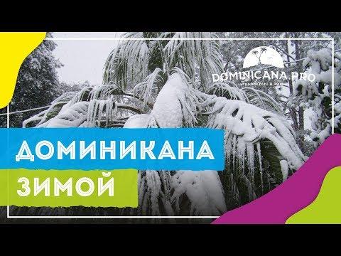 ☃️  🌴  Доминикана отдых зимой, погода. Рекомендованные экскурсии в Пунта-Кане
