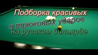 Подборка красивых ударов на русском бильярде (классика)
