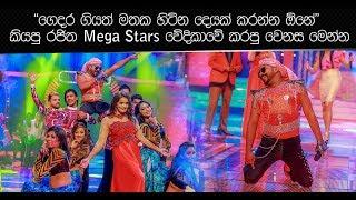 """""""ගෙදර ගියත් මතක හිටින දෙයක් කරන්න ඕනේ """" කියපු රජිත Mega Stars වේදිකාවේ කරපු වෙනස මෙන්න Thumbnail"""