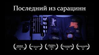 'Последний из сарацинн' (короткий метр, комедия) HD