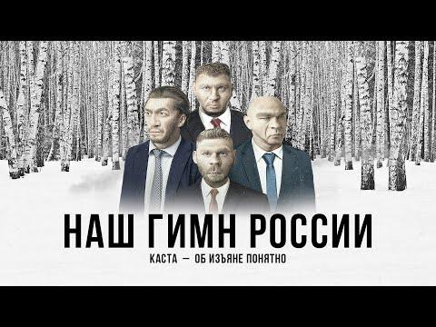 Каста – Наш гимн России (Official Audio)