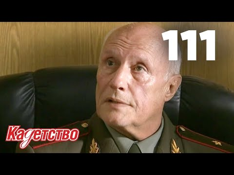 Кадетство Сезон 3 Серия 21