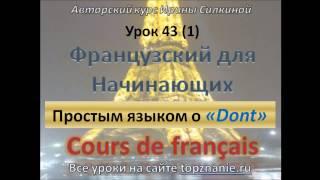 Французский с нуля, простым языком о DONT
