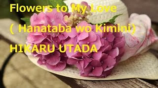 花束を君に ( 宇多田ヒカル) 英語バージョン  Flowers to My Love  Hikaru Utada 歌詞付き by Canaan Canaan
