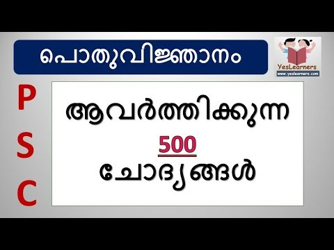 KERALA PSC | MOST REPEATED QUESTIONS | PSC Bulletin | Qn. 501 - 1000
