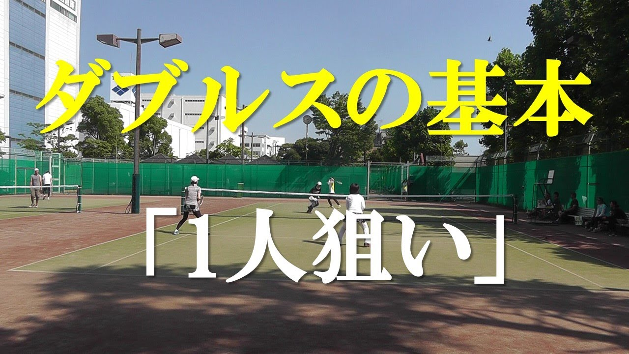 "テニス ダブルスの基本、「1人狙い」 Tennis The basics of doubles, ""Aim for one person"""