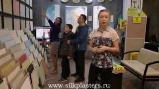 Всё о современных жидких обоев SILK PLASTER от дилера из Казани(Жидкие обои SILK PLASTER – это натуральное и экологически чистое покрытие для стен и потолков, изготовленное..., 2015-05-21T12:01:49.000Z)