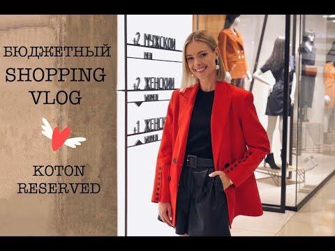 Vlog #20: Бюджетный шопинг (Koton, Reserved)