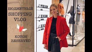 Vlog #20: Бюджетный шопинг (Koton, Reserved) thumbnail