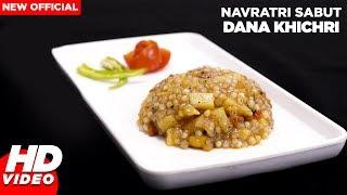 Sabudana Khichdi Recipe | साबूदाना की खिली खिली खिचड़ी कैसे बनाये । व्रत के लिए | New Video Foodies