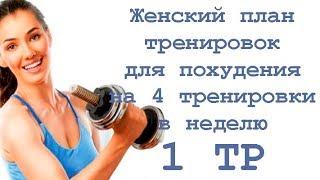 Женский план тренировок для похудения на 4 тренировки в неделю (1 тр)