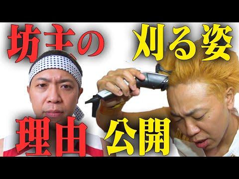 【坊主の真相】池崎の頭刈る一部始終を大公開!【リアルドキュメント】