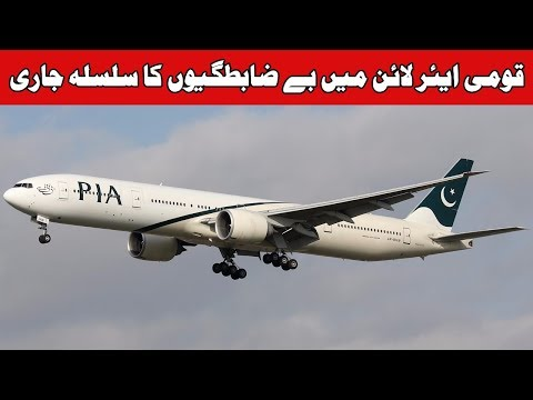 Revealed: Why PIA Aircraft Is In German Museum ? - 24 News HD