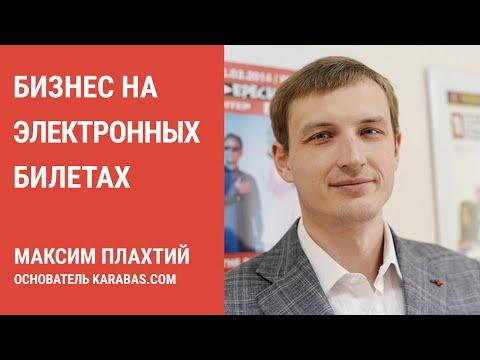Максим Плахтий (Karabas.com) - Бизнес на электронных билетах