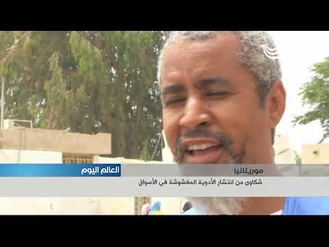 انتشار الأدوية المغشوشة في الأسواق الموريتانية  - 19:22-2018 / 4 / 16