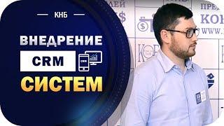 Захар Касьяненко. Внедрение CRM Систем