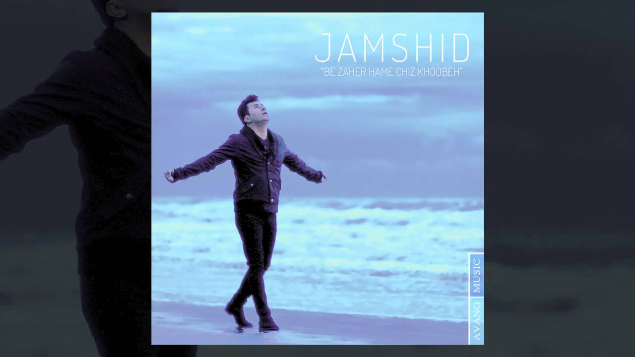 Jamshid - Be Zaher Hame Chiz Khoobeh OFFICIAL TRACK