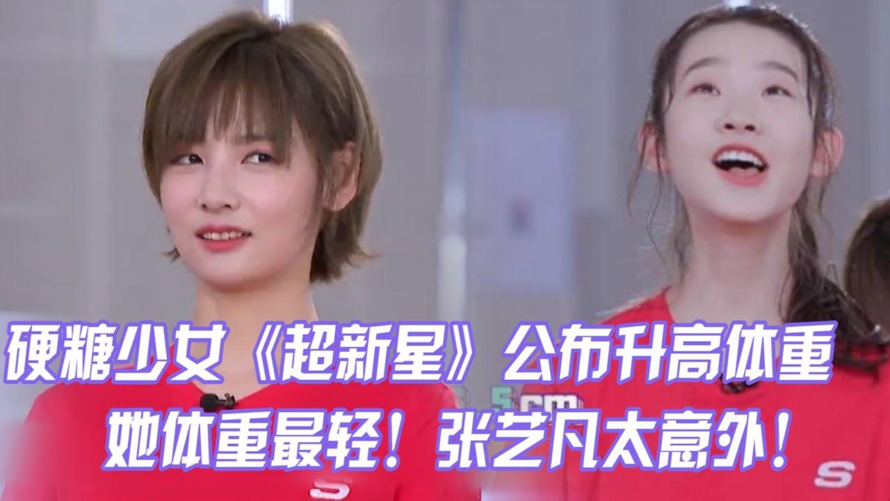 【硬糖少女】集体称体重,希林 刘些宁不到100斤,看到张艺凡:称出问题了?