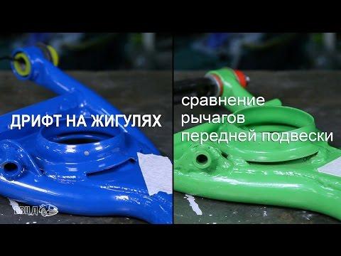 Видеозапись Дрифт на Жигулях. Сравнение рычагов передней подвески.