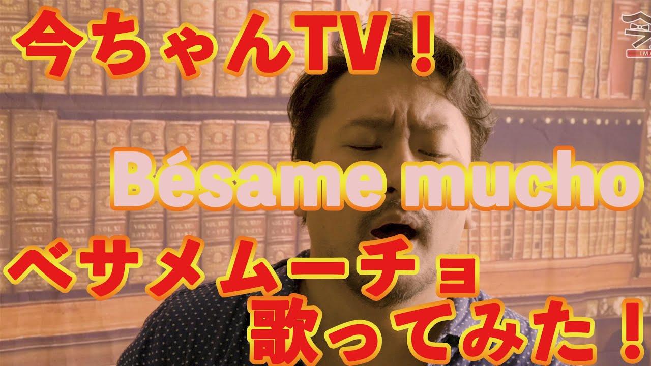 今ちゃんTV!#44 べサメムーチョ(Bésame mucho)を歌ってみた! sing Bésame mucho