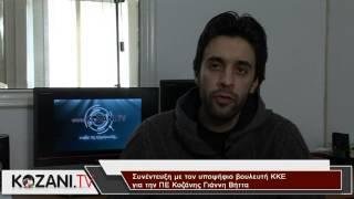 Συνέντευξη του υποψήφιου βουλευτή ΚΚΕ Γ. Βήττα