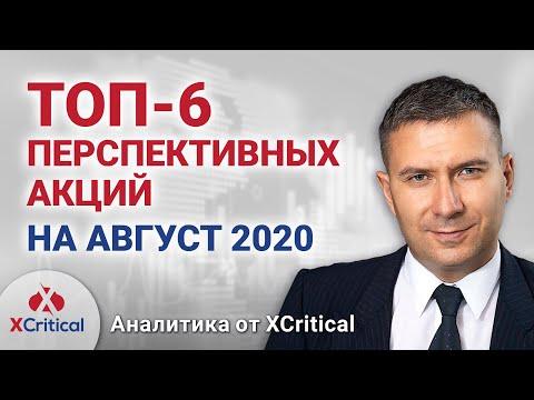 Аналитика от XCritical - август 2020. Обзор перспективных акций
