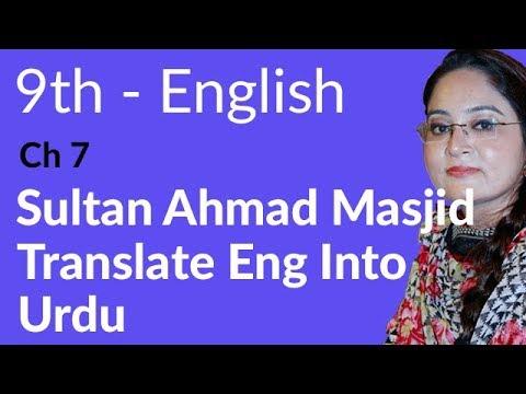 English Unit no 7 Sultan Ahmad Masjid - English Unit no 7 Sultan Ahmad Masjid English - 9th Class