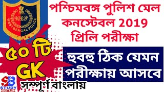 West Bengal Police Constable 2019 Exam GK Suggestion Of 50 Questions by Study Boitalk