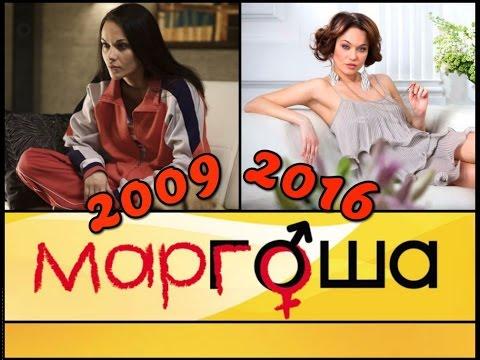 МАРГОША. Как изменились актёры? (АРиС)
