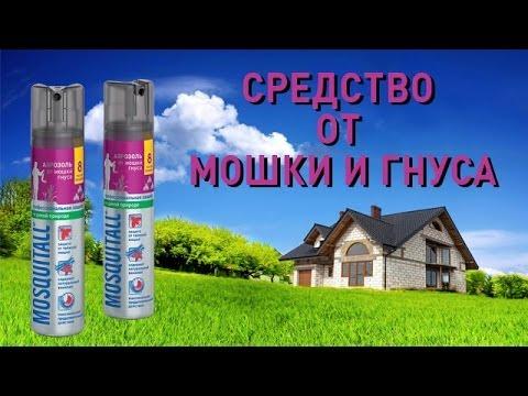 средства от укусов комаров от