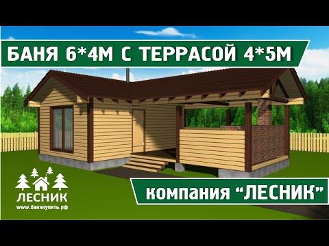 Баня 6 на 4 из профилированного бруса с террасой в Барнауле от компании Лесник